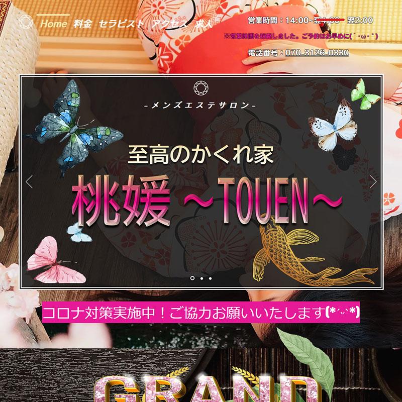 桃媛~TOUEN~_オフィシャルサイト