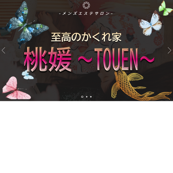 桃媛~TOUEN~_店舗イメージ写真1