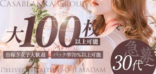 五十路マダム姫路店