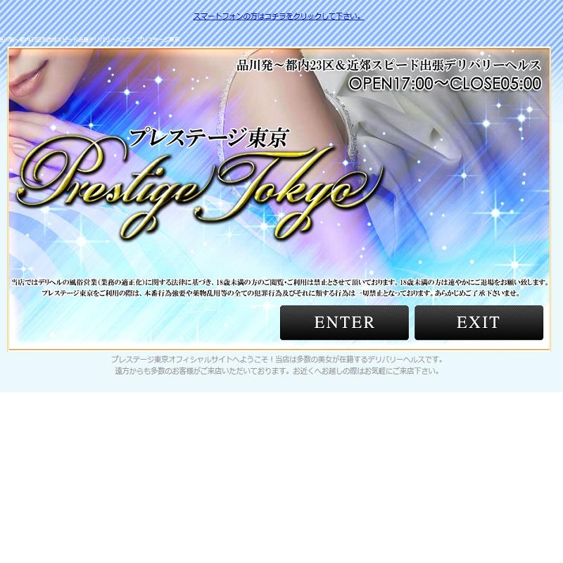 プレステージ東京_オフィシャルサイト