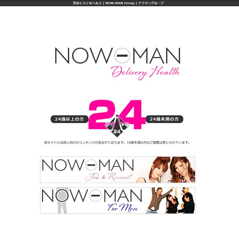 NOW-MAN ~ナウマン~_オフィシャルサイト