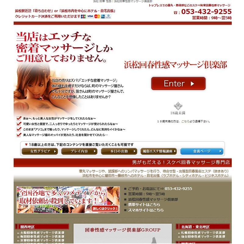 浜松回春性感マッサージ倶楽部_オフィシャルサイト