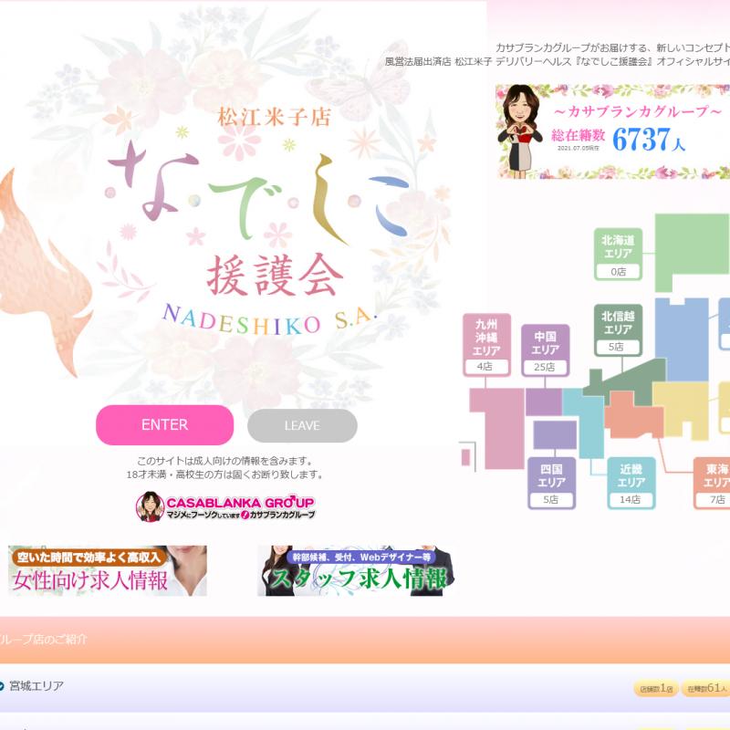 なでしこ援護会 松江米子_オフィシャルサイト