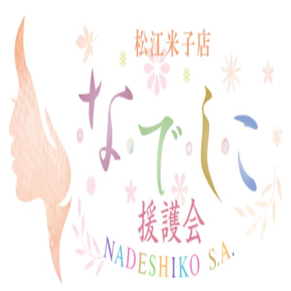 なでしこ援護会 松江米子_店舗イメージ写真1