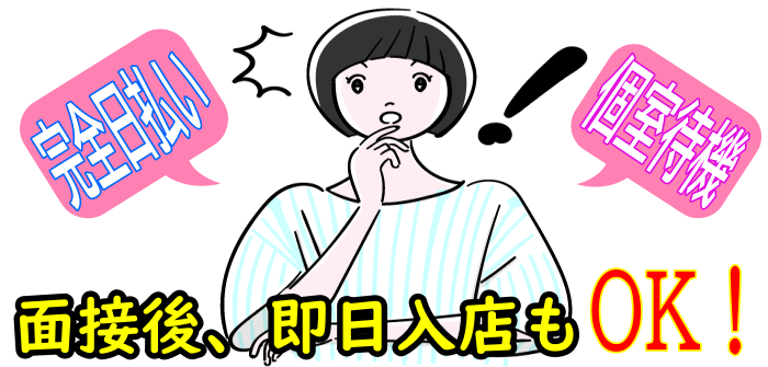 即日体験入店特集_7951