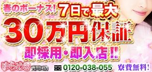 ゆらめき… 西川口店