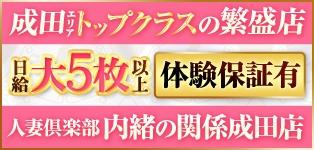 人妻倶楽部 内緒の関係 成田店