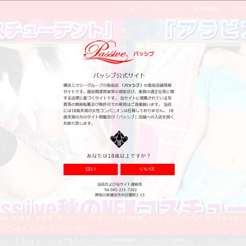 パッシブ_オフィシャルサイト