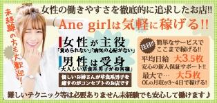 渋谷Ane girl