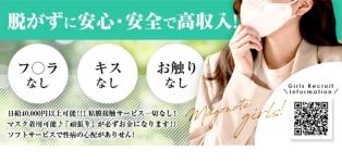 magonote girls