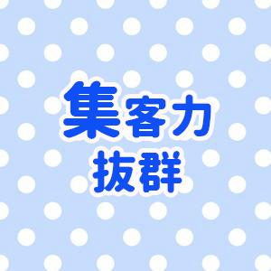 出稼ぎ特集_ポイント2_6529
