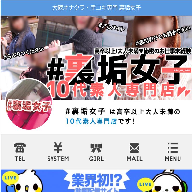 10代素人専門店#裏垢女子_オフィシャルサイト