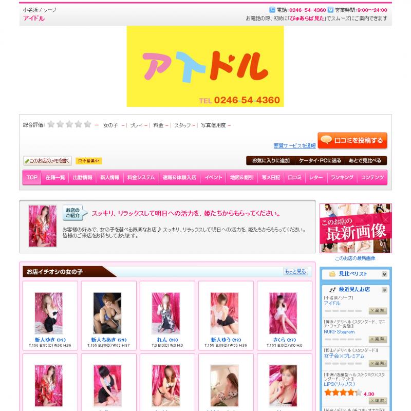 アイドル_オフィシャルサイト