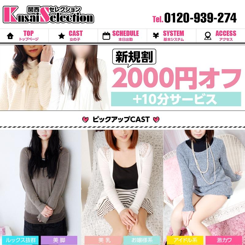 関西セレクション 難波店_オフィシャルサイト