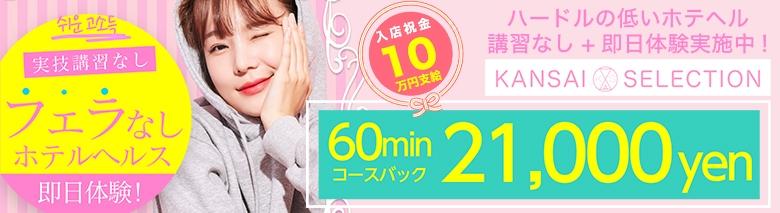 関西セレクション 難波店