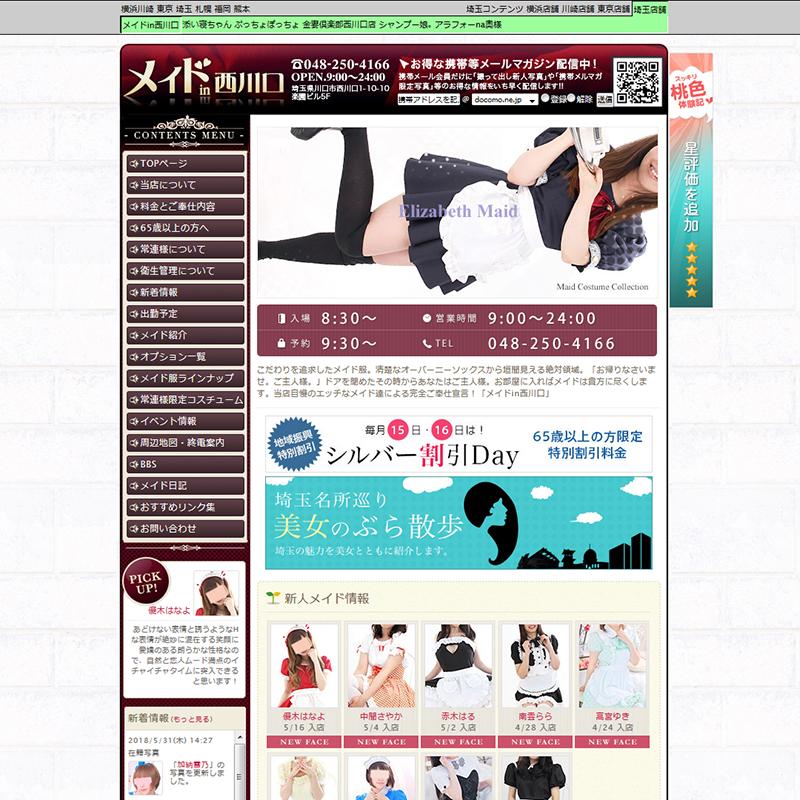 メイドin西川口_オフィシャルサイト