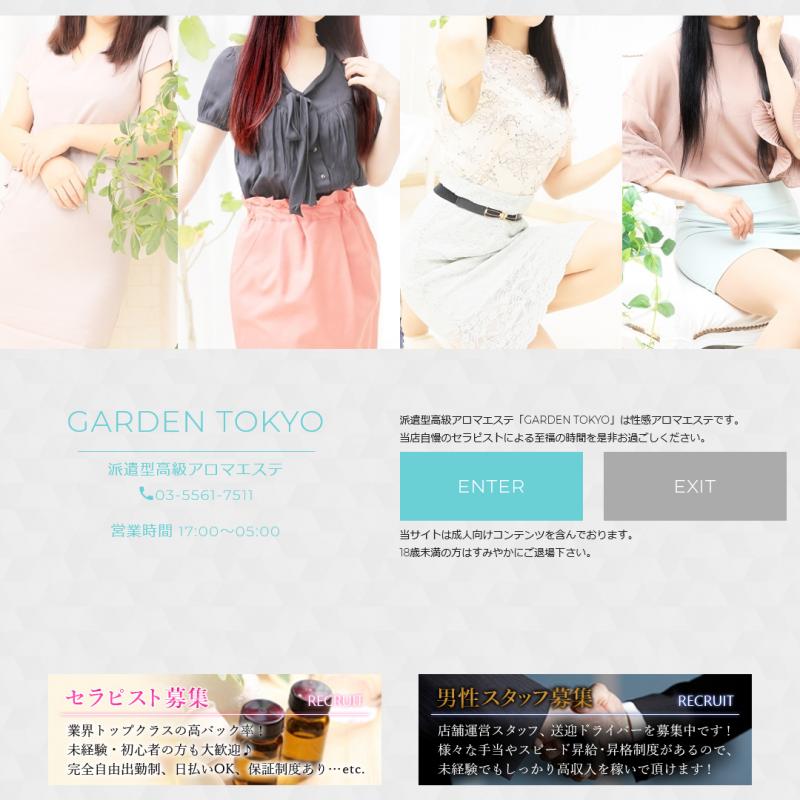 アロマエステGarden東京_オフィシャルサイト