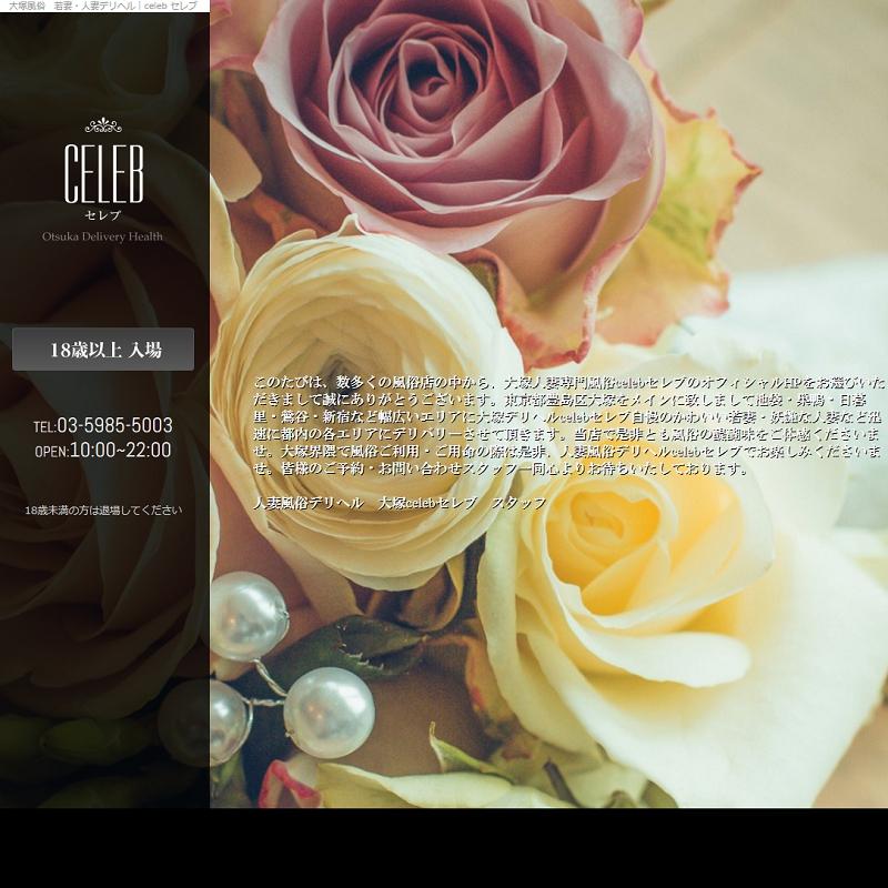 大塚 CELEB_オフィシャルサイト