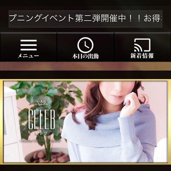 大塚 CELEB_店舗イメージ写真1