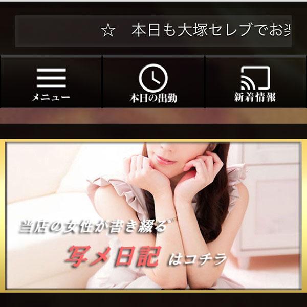 大塚 CELEB_店舗イメージ写真2