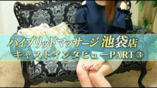 池袋店しゅうかさんインタビュー3