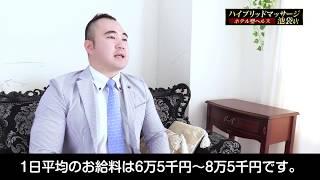 スタッフ 萬實(まんみ)さんインタビュー