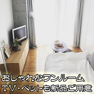 出稼ぎ特集_寮紹介1_1497