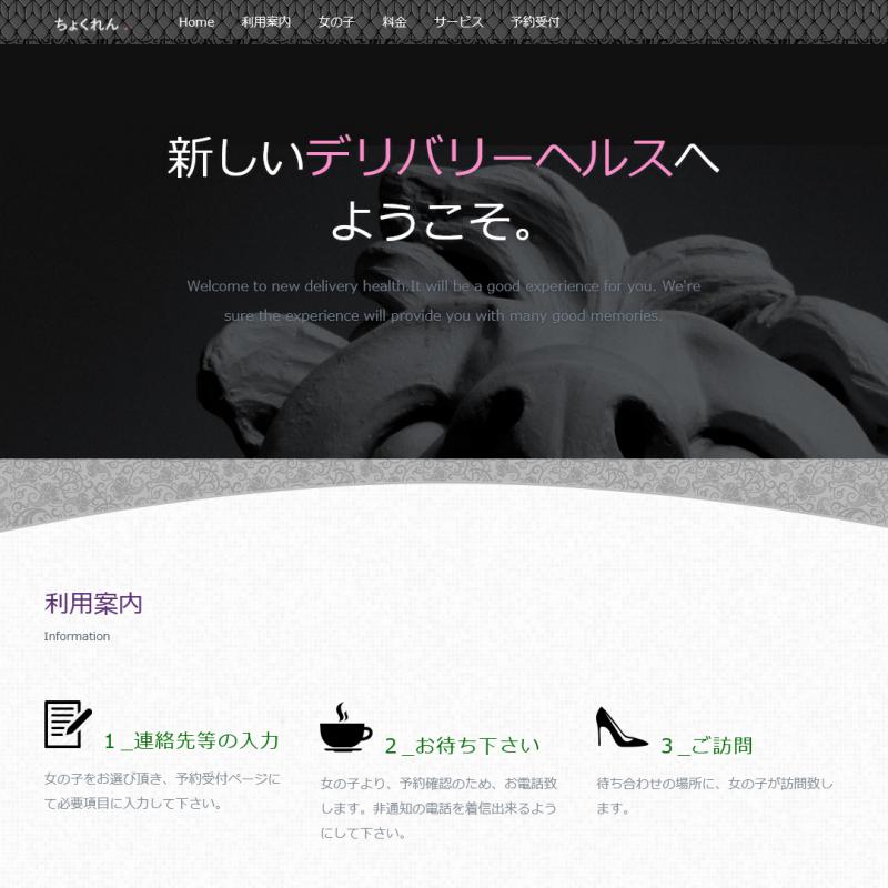 ちょくれん_オフィシャルサイト