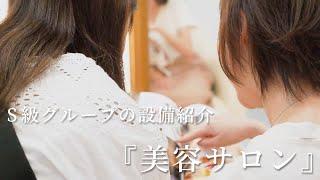 無料サポート施設【美容サロン】S級グルー