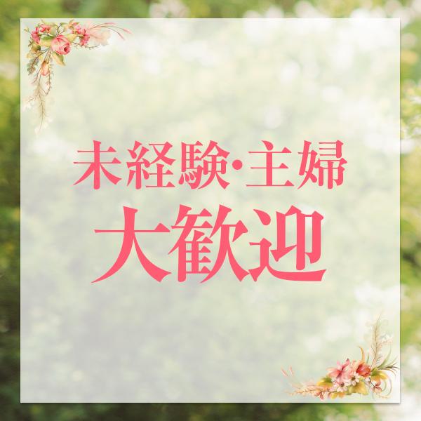 吉祥寺人妻研究会_店舗イメージ写真1