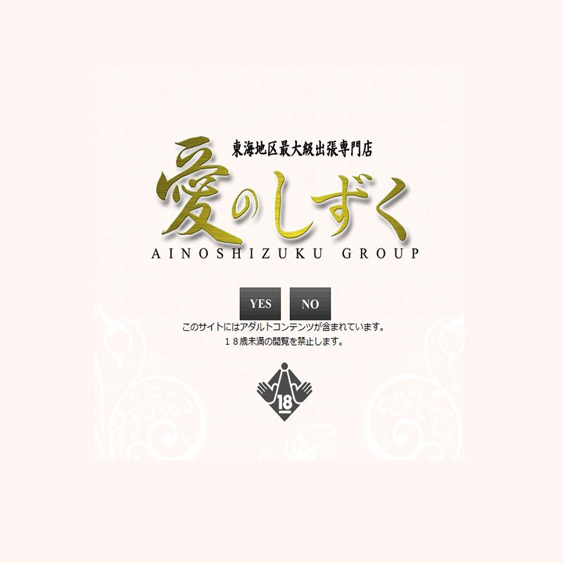 愛のしずく 名古屋店_オフィシャルサイト