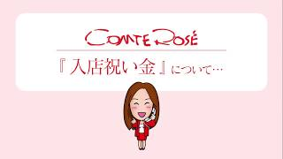 【コンテローゼ】3回もらえる入店祝い金!