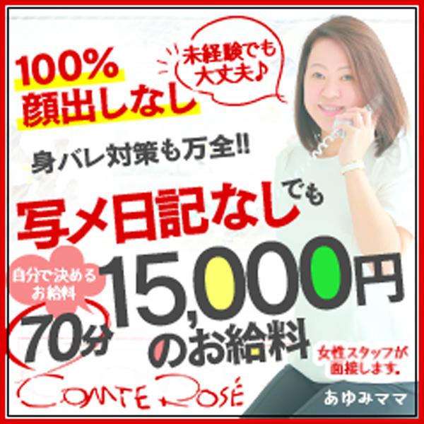 素人専門コンテローゼ_店舗イメージ写真1