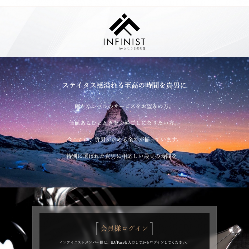 インフィニスト(本部)_オフィシャルサイト
