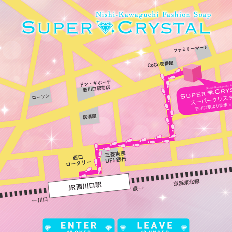 スーパークリスタル_オフィシャルサイト