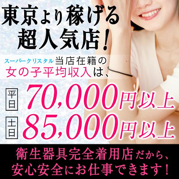 スーパークリスタル_店舗イメージ写真1