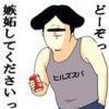八田_写真