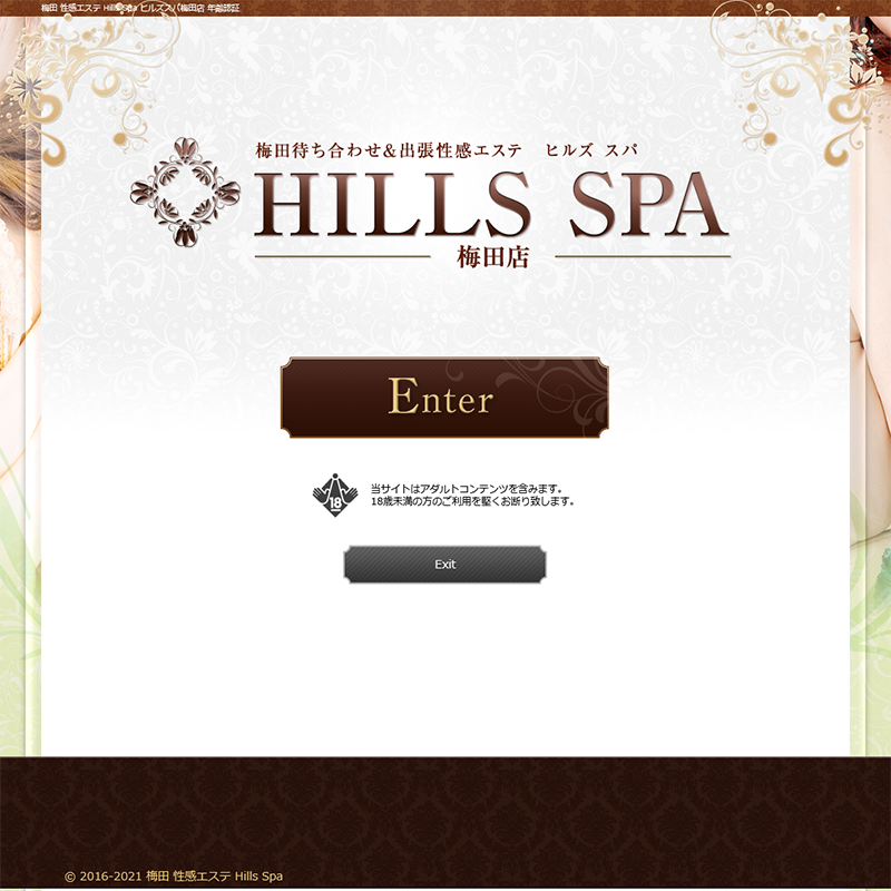 HILLS SPA 梅田店_オフィシャルサイト