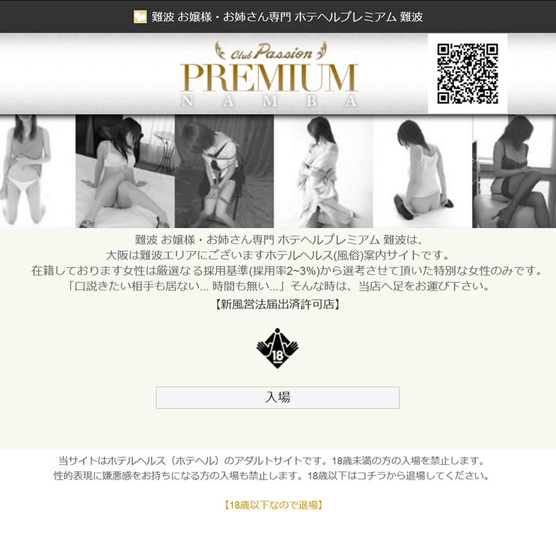 パッションプレミアム難波店_オフィシャルサイト
