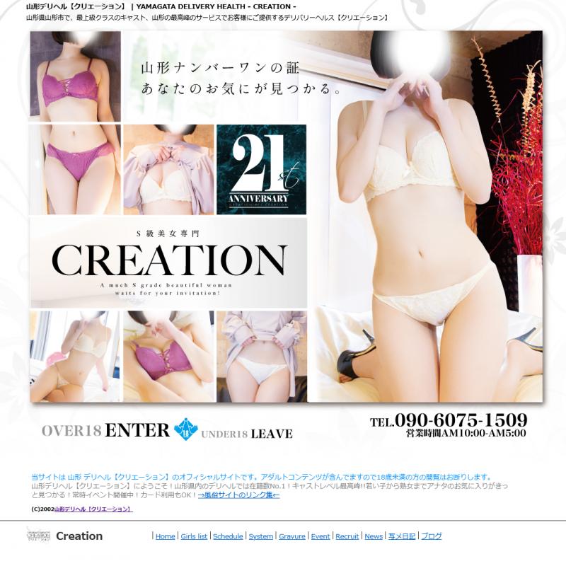 クリエーション_オフィシャルサイト