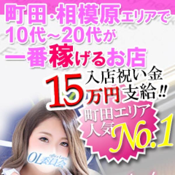 町田OL委員会_店舗イメージ写真1