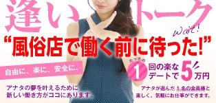 逢いトーク東京(本部)