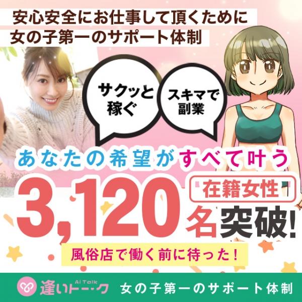 逢いトーク東京(本部) _店舗イメージ写真1