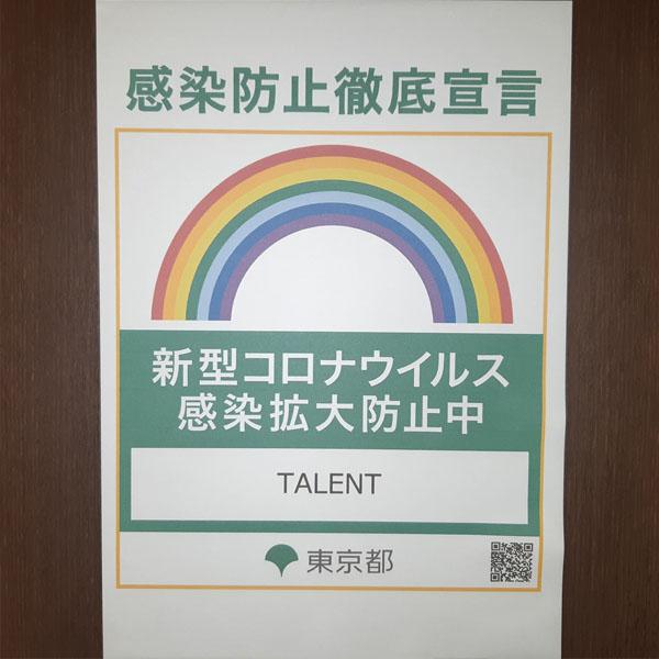 ソープランド 多恋人 新宿店_店舗イメージ写真3