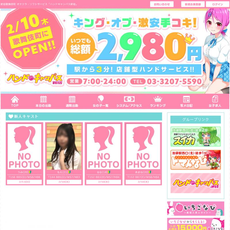 トマトの思い出 新宿店_オフィシャルサイト
