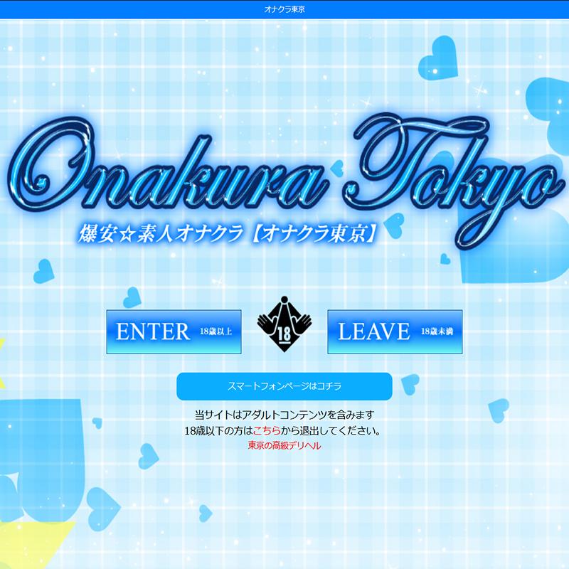 オナクラ東京_オフィシャルサイト