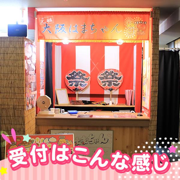 大阪はまちゃん 谷九店_店舗イメージ写真3