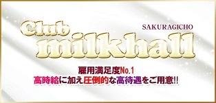 milkhall