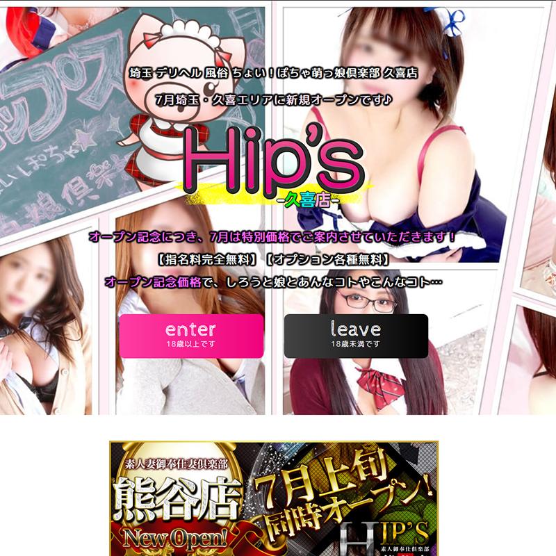 ちょい!ぽちゃ萌っ娘倶楽部Hip's久喜店_オフィシャルサイト