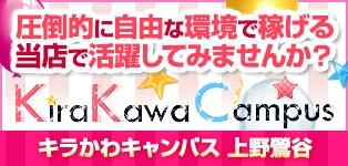 KiraKawaCampus上野鶯谷